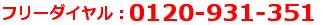 フリーダイヤル0120-931-351