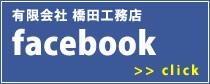 有限会社 橋田工務店 - 高知県南国市 - 企業 | Facebook