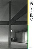 「美しく住む」「今に生きる伝統木造の家」に施工例紹介