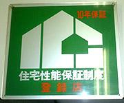 住宅性能保証制度 登録店
