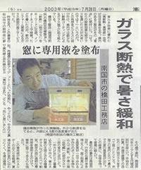 高知新聞に紹介